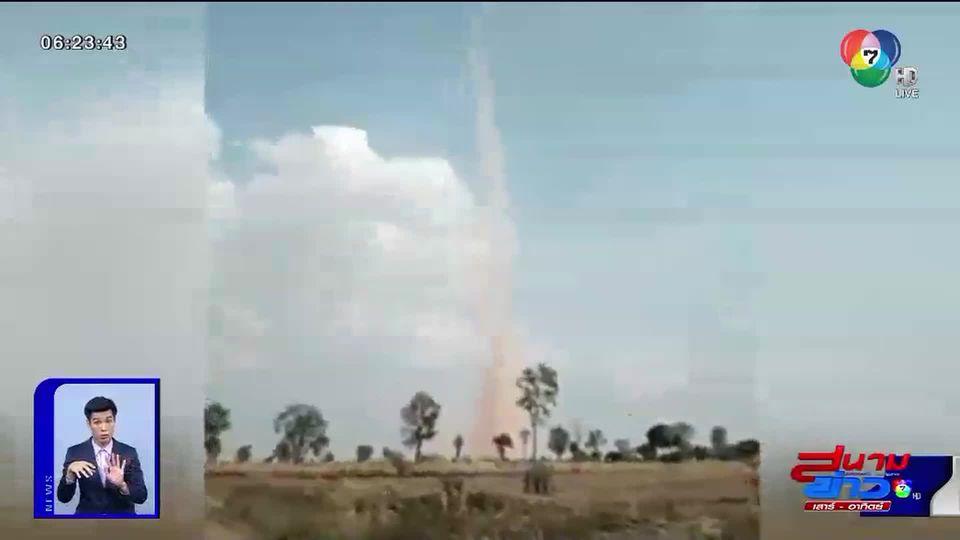 ภาพเป็นข่าว : ทำเอาฮือฮา! เผยคลิปนาทีพายุงวงช้าง หมุนเป็นเกลียว โผล่กลางทุ่ง
