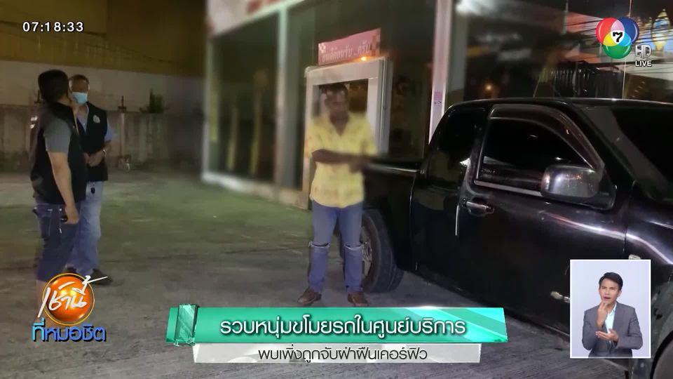 รวบหนุ่มขโมยรถในศูนย์บริการ พบเพิ่งถูกจับฝ่าฝืนเคอร์ฟิว