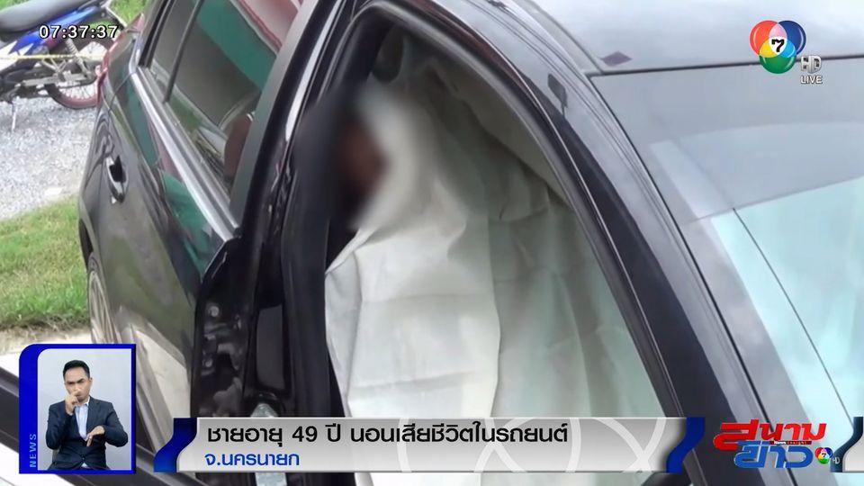 ชายอายุ 49 ปี เสียชีวิตในรถยนต์ เพื่อนเผยชอบนอนติดเครื่องยนต์เป็นประจำ