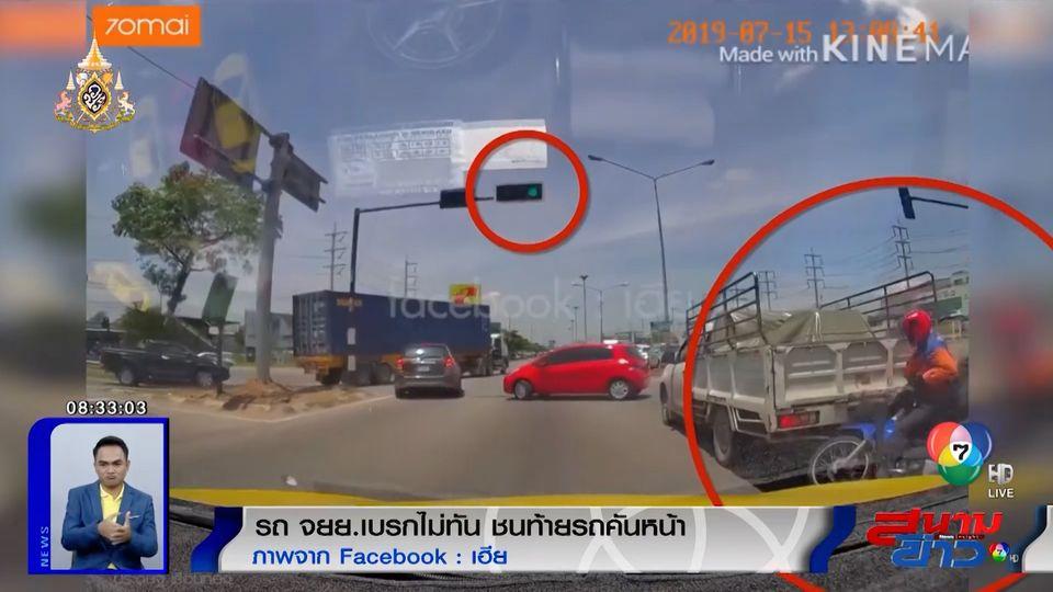 ภาพเป็นข่าว : รถเก๋งเลี้ยวตัดหน้า จยย.เบรกไม่ทัน ชนท้ายรถคันหน้า