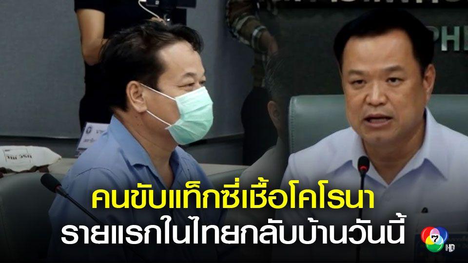 สธ.เผยคนขับแท็กซี่ติดเชื้อไวรัสโคโรนาในไทยรายแรกหายดีกลับบ้านวันนี้