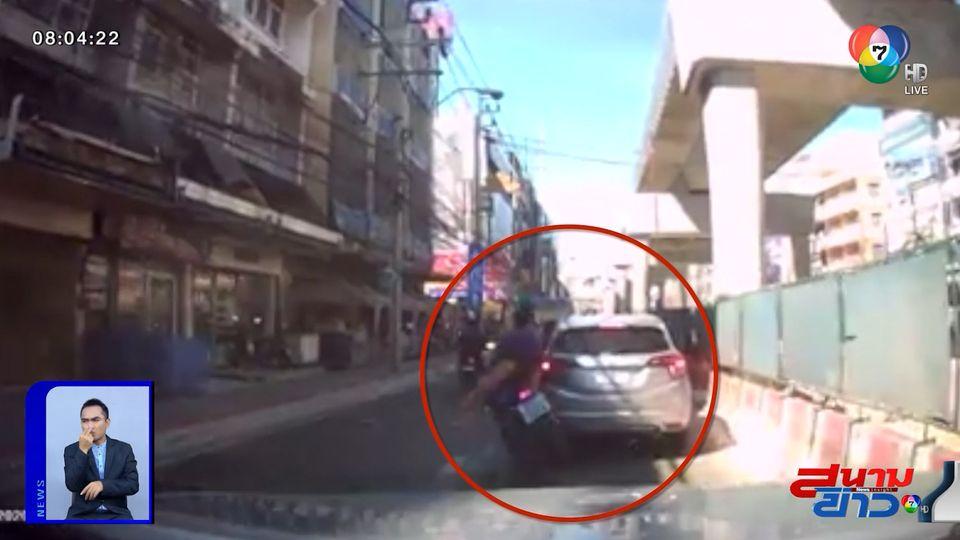ภาพเป็นข่าว : ประมาทเป็นเหตุ! จยย.แซงซ้าย ชนท้ายรถเก๋งเต็มๆ