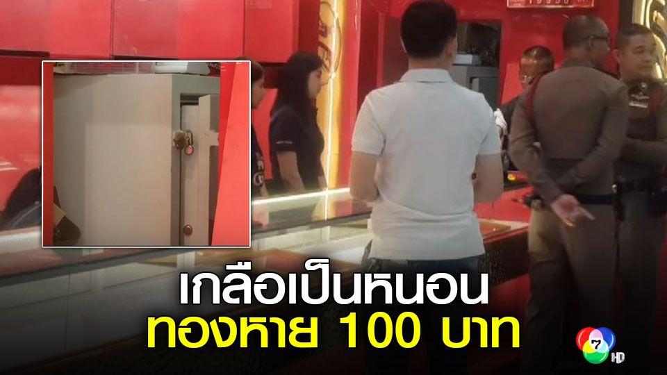 ตร.คาดคนในร่วมมือโจรงัดตู้เซฟร้านทอง ขโมยทองหายลอยนวล100 บาท