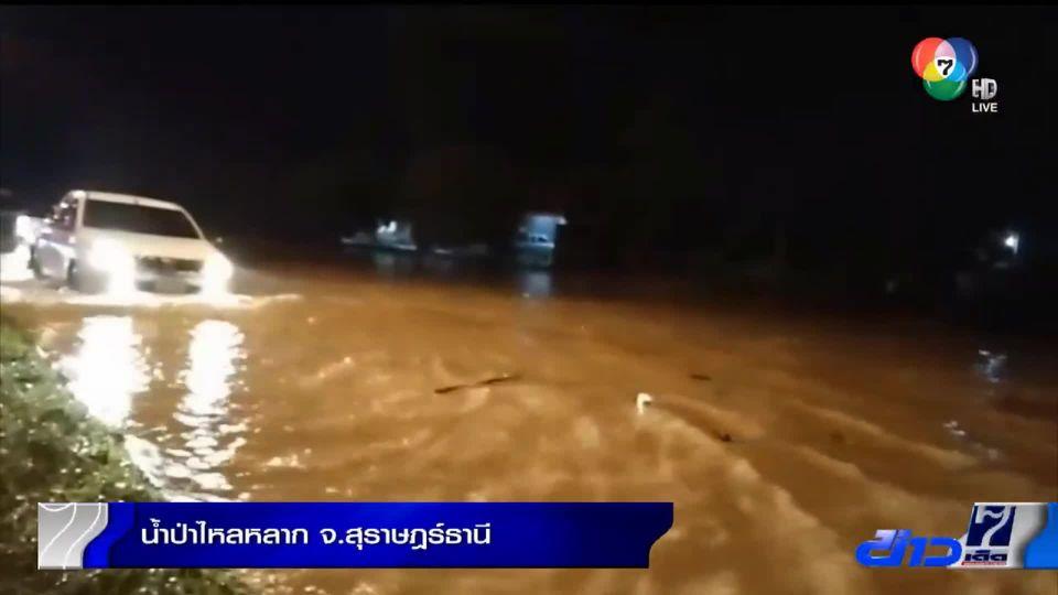 ฝนตกหนักน้ำป่าไหลหลากท่วม 3 อำเภอ จ.สุราษฎร์ธานี