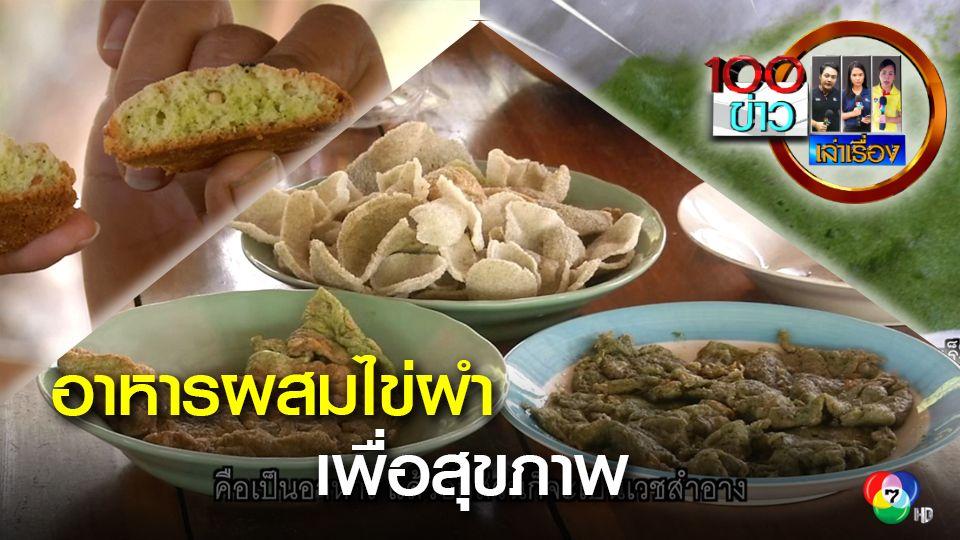 100 ข่าว เล่าเรื่อง อาหารผสมไข่ผำ เพื่อสุขภาพ