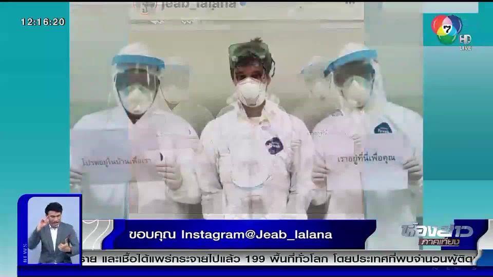 แชร์สนั่นโซเชียล : หมอ พยาบาล วอนประชาชนอยู่บ้านหยุดเชื้อเพื่อชาติ