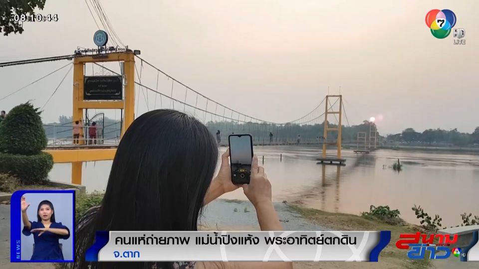 ภาพเป็นข่าว : คนแห่ถ่ายภาพ แม่น้ำปิงแห้ง พระอาทิตย์ตกดิน จ.ตาก
