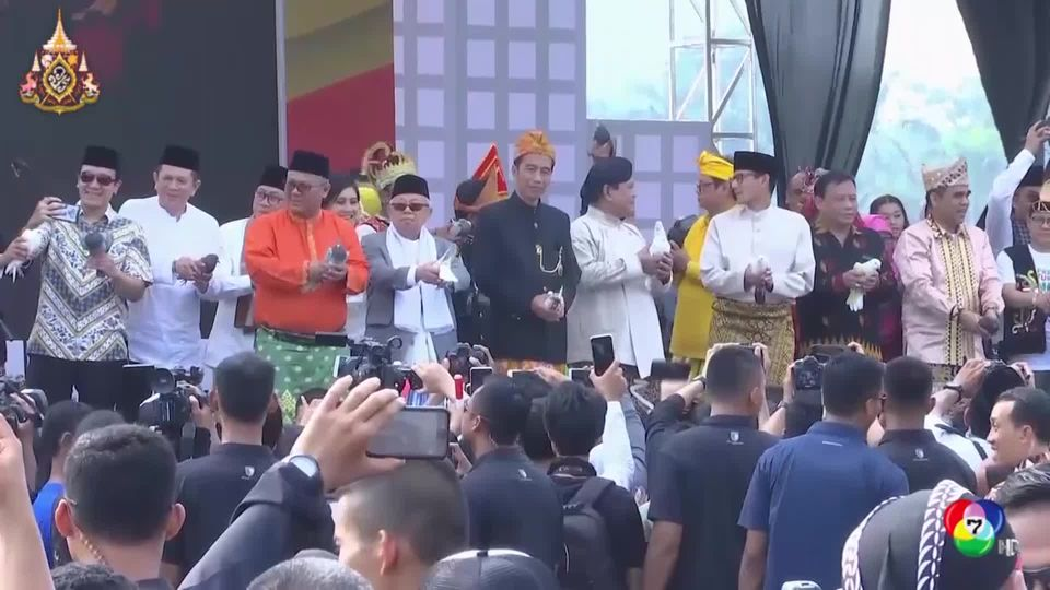 คึกคัก! บรรยากาศหาเสียงเลือกตั้งประธานาธิบดีอินโดนีเซีย
