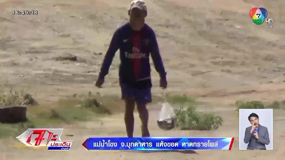 วิกฤตหนัก แม่น้ำโขง จ.มุกดาหาร แห้งขอดหาดทรายโผล่-ชาวบ้านได้รับผลกระทบ
