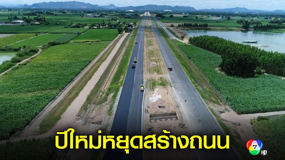 """""""ศักดิ์สยาม""""สั่งหยุดการก่อสร้างถนนช่วงปีใหม่"""