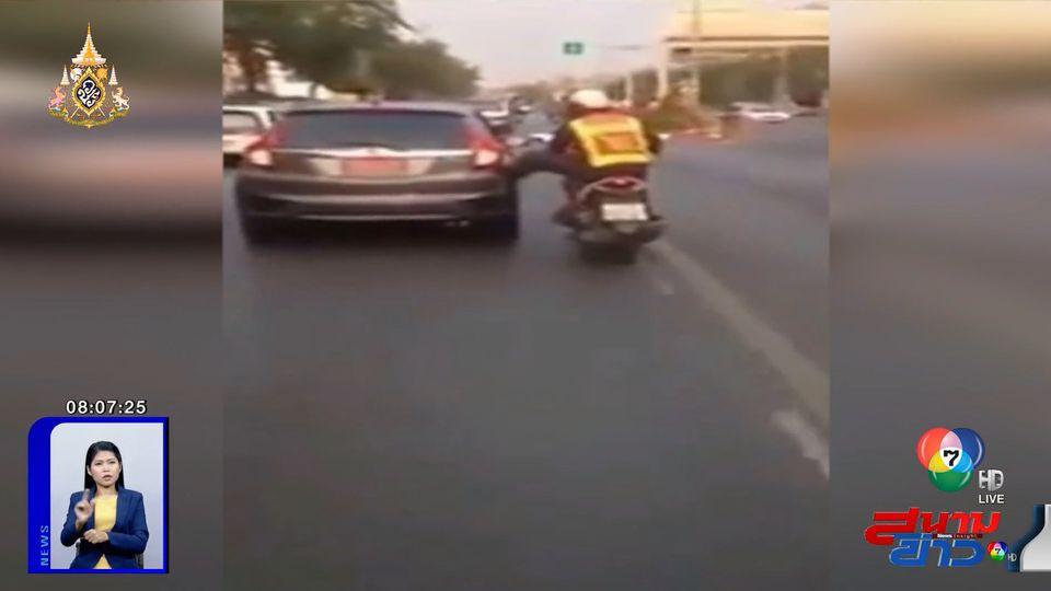ภาพเป็นข่าว : คลิปเก่า! ตร.ใช้เท้ายันรถเก๋ง ที่แท้รถน้ำมันหมด ช่วยส่งปั๊ม