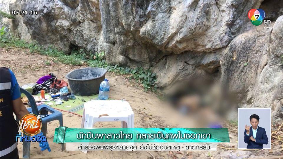 นักปีนผาสาวไทยกลายเป็นศพในซอกเขา ตำรวจพบพิรุธหลายจุด ยังไม่ชัดอุบัติเหตุ-ฆาตกรรม