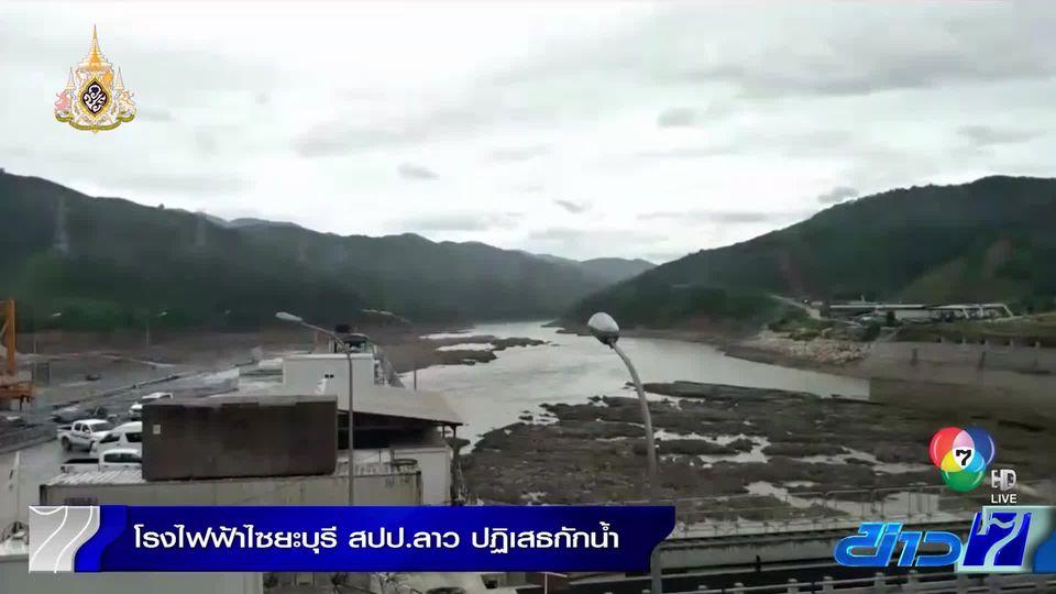 สปป.ลาว เปิดให้สื่อมวลชนไทยเข้าสำรวจพื้นที่เขื่อนไซยะบุรี ยันไม่มีการกักเก็บน้ำ