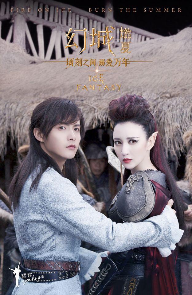 ภาพยนตร์จีนชุด เรื่อง อัศจรรย์ศึกชิงบัลลังก์น้ำแข็ง (ICE FANTASY)