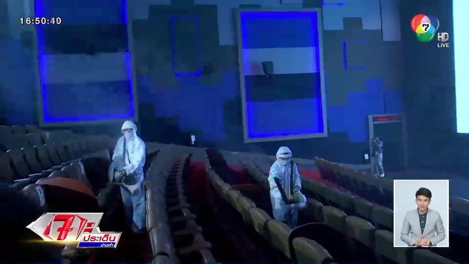 โรงหนังเปิดแล้ว หลังปลดล็อกระยะ 3 ยังไม่คึกคักมากนัก ให้บริการแบบ New Normal ป้องกันโควิด-19