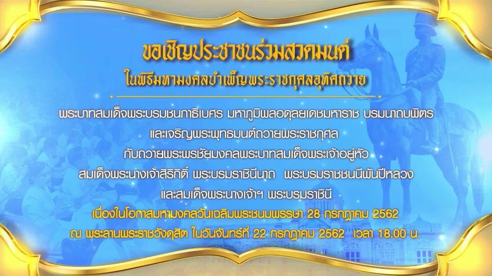 ขอเชิญประชาชน ร่วมสวดมนต์ในพิธีมหามงคลฯ เนื่องในโอกาสมหามงคลวันเฉลิมพระชนมพรรษา 28 กรกฎาคม 2562