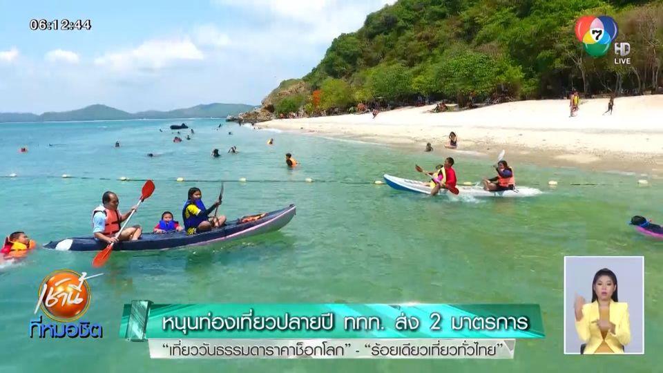 เตรียมพร้อม! ปลายปี ททท. ส่ง 2 มาตรการ เที่ยววันธรรมดาราคาช็อกโลก - ร้อยเดียวเที่ยวทั่วไทย