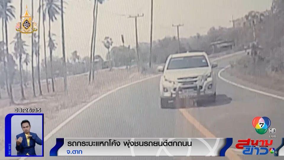 ภาพเป็นข่าว : เตือนสติผู้ขับขี่! เผยวินาทีรถกระบะแหกโค้ง พุ่งชนรถสวนทางตกถนน