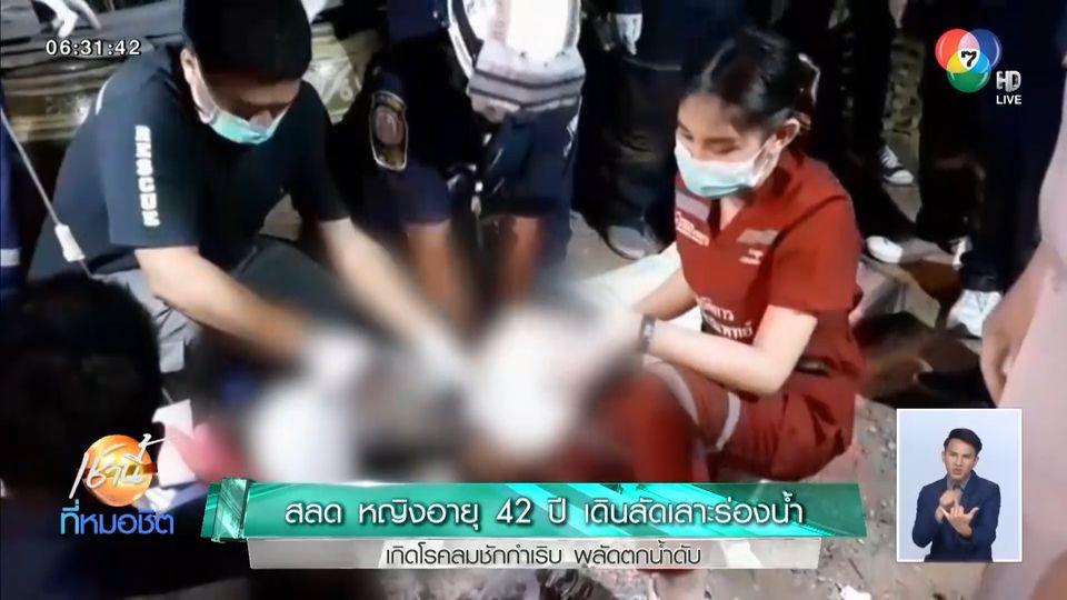 สลด หญิงอายุ 42 ปี เดินลัดเลาะร่องน้ำ เกิดโรคลมชักกำเริบ พลัดตกน้ำดับ
