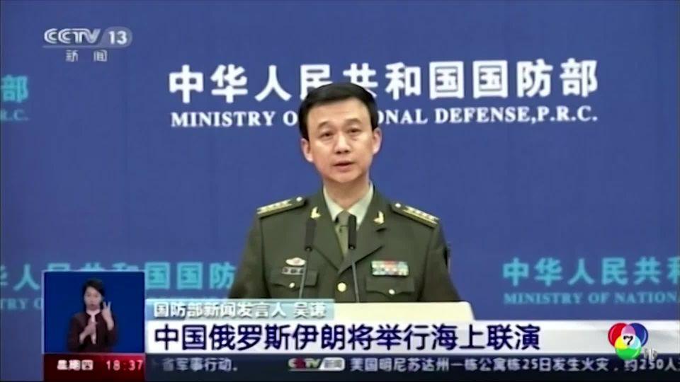 จีน-รัสเซีย-อิหร่าน เตรียมร่วมซ้อมรบทางทะเล พรุ่งนี้