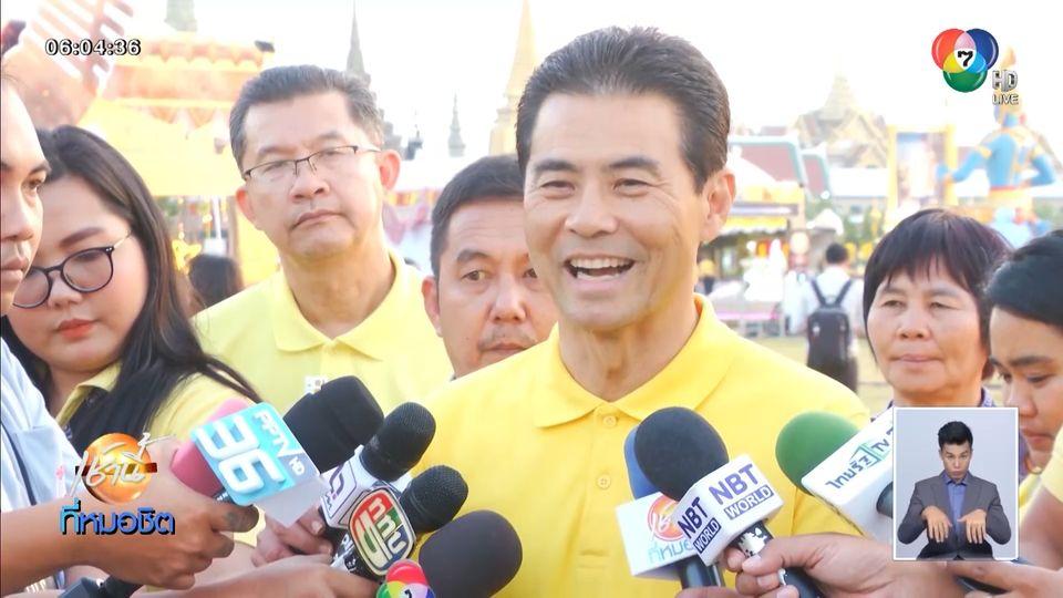 รัฐบาลเชิญชวนประชาชนร่วมงานวันพ่อแห่งชาติ ประจำปี 2562 ณ ท้องสนามหลวง