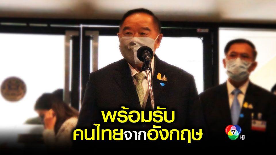 พล.อ.ประวิตร ลั่นพร้อมรับคนไทยกลับจากอังกฤษ แต่ต้องกักตัวก่อนได้ใบรับรองแพทย์