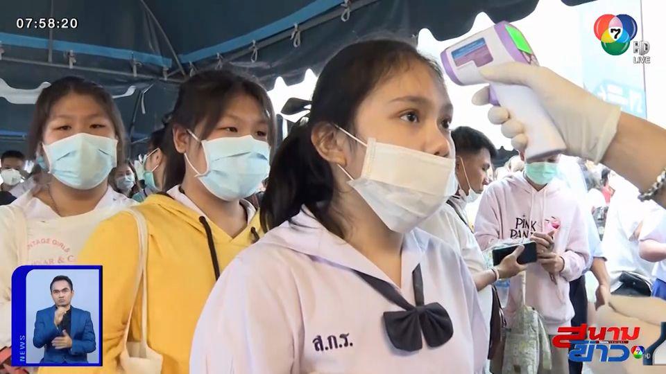เตรียมอุดมฯ คัดกรองเข้ม ตรวจสุขภาพนักเรียนก่อนเข้าสอบ เฝ้าระวังโควิด-19