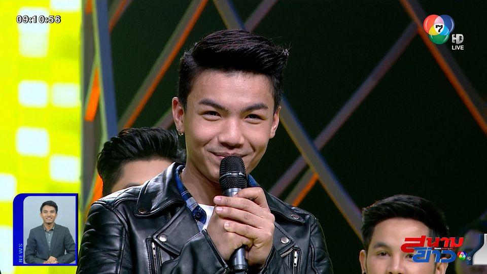 เขตต์ ศิรสิทธิ์ คว้าแชมป์ลูกทุ่งไอดอลชายคนแรกของเมืองไทย พร้อมเงินรางวัล 1 ล้านบาท : สนามข่าวบันเทิง