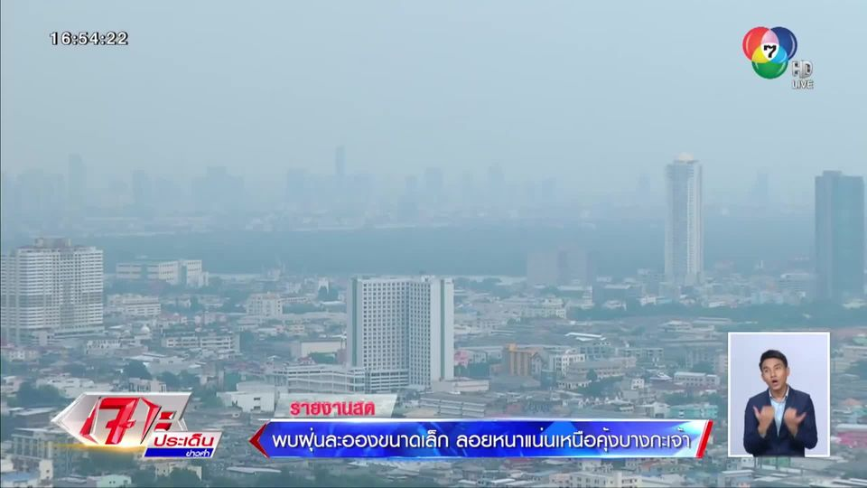 PM2.5 พ่นพิษ! ทำคุ้งบางกระเจ้า ปอด กทม.อยู่ในเมืองหมอก แทบไม่เห็นสีเขียว