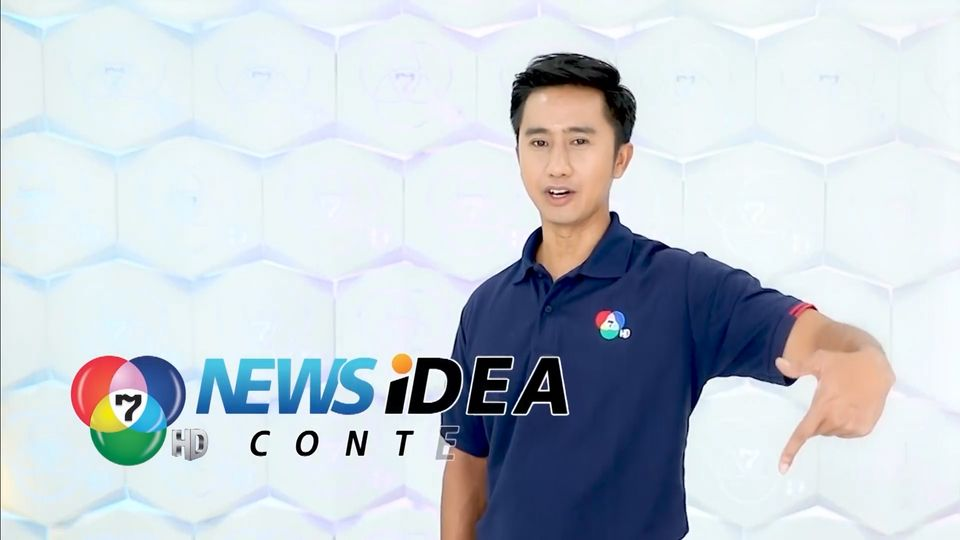 7HD News Idea Contest กิจกรรมประกวดสารคดีเชิงข่าว | อนุวัต