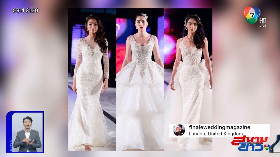 สวยปัง! มุกดา-ฮาน่า-ฝ้าย ร่วมเดินแฟชันโชว์ห้องเสื้อ FINALE ในงาน London Fashion Week 2019 : สนามข่าวบันเทิง