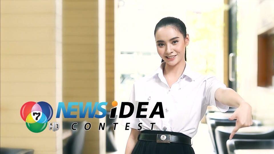 7HD News Idea Contest กิจกรรมประกวดสารคดีเชิงข่าว | มุกดา