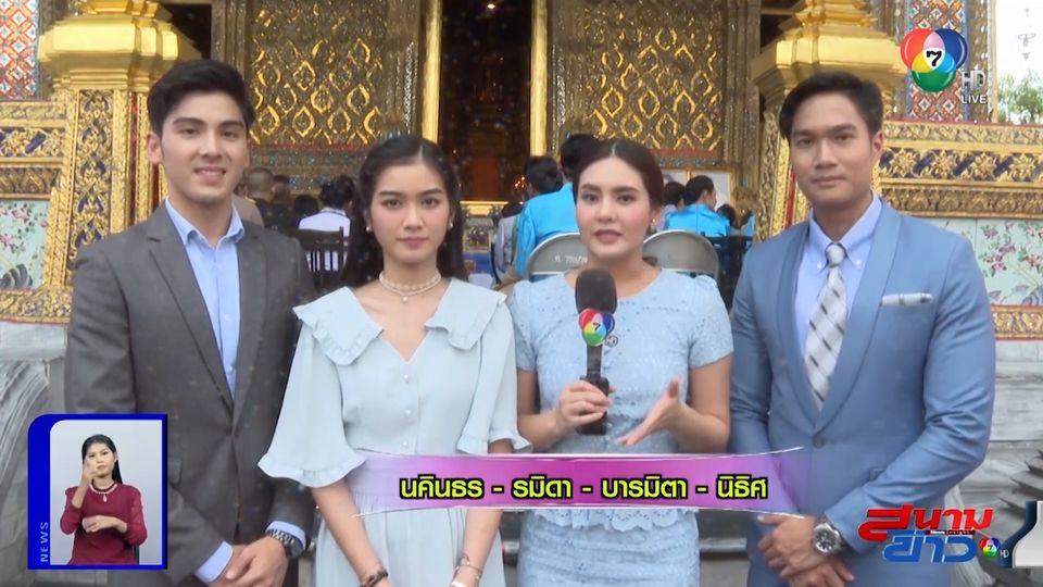 ผู้บริหารและนักแสดงช่อง 7HD ร่วมพิธีเจริญพระพุทธมนต์ ณ วัดพระศรีรัตนศาสดาราม : สนามข่าวบันเทิง