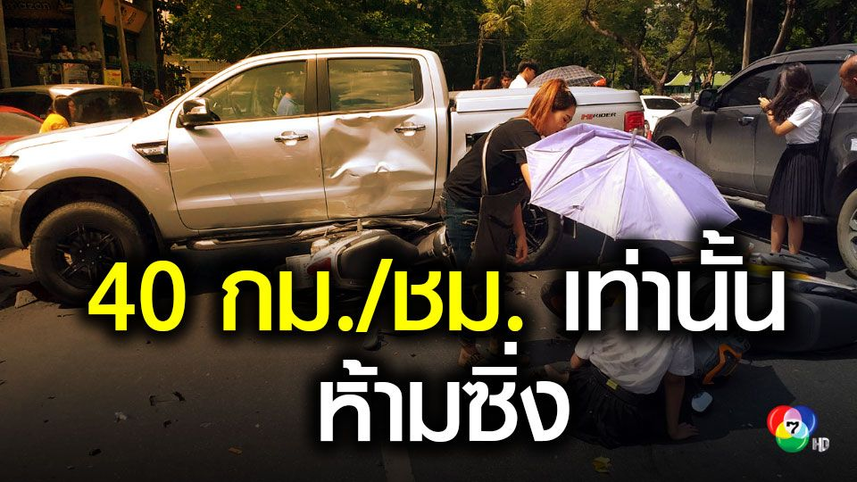 ม.เกษตรฯ สั่งคุมเข้ม รถคนนอกเข้ามหาวิทยาลัย