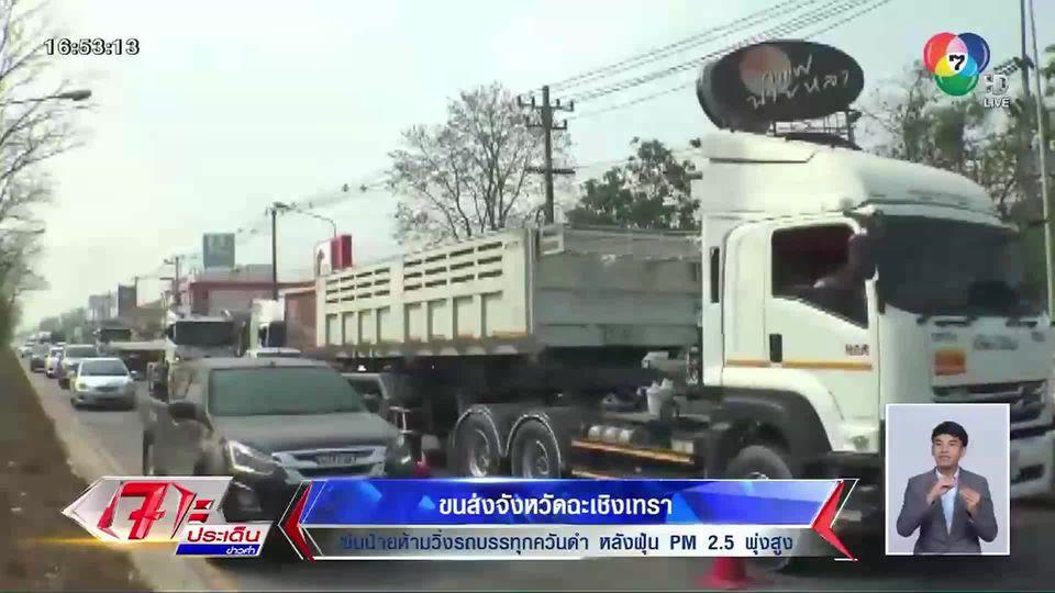 ขนส่งจังหวัดฉะเชิงเทรา คุมเข้มรถบรรทุกควันดำ หลังฝุ่น PM2.5 พุ่งสูง