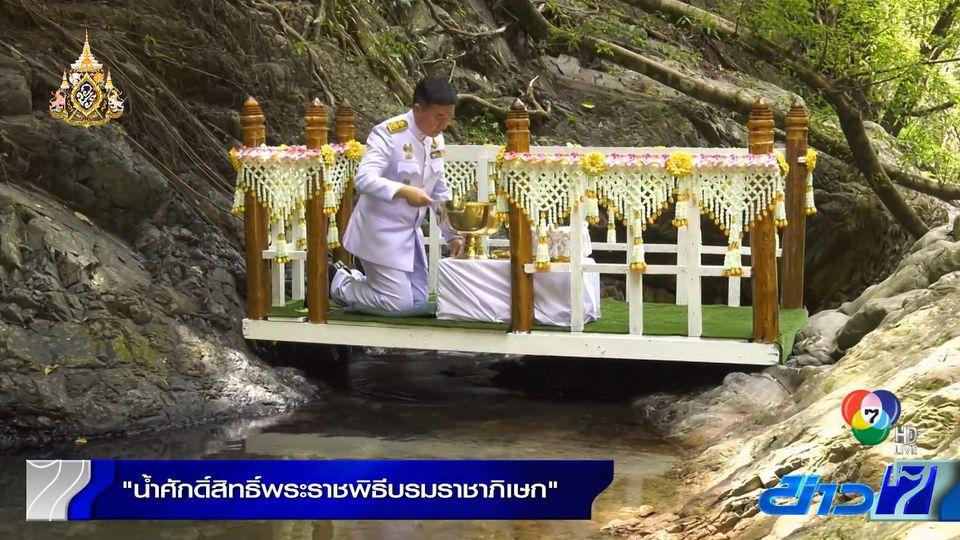 รายงานพิเศษ : น้ำศักดิ์สิทธิ์พระราชพิธีบรมราชาภิเษก