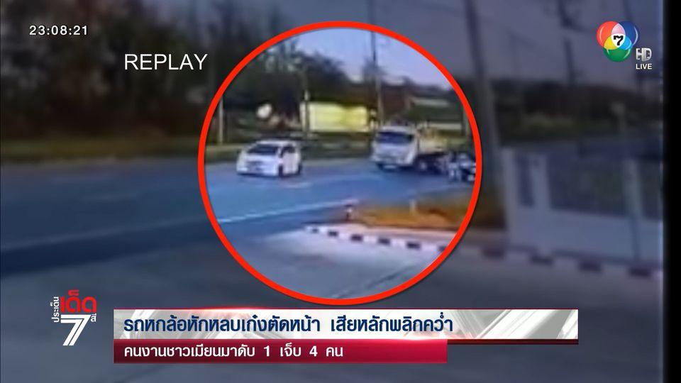 รถหกล้อหักหลบเก๋งตัดหน้า เสียหลักพลิกคว่ำ คนงานชาวเมียนมาดับ 1 เจ็บ 4 คน
