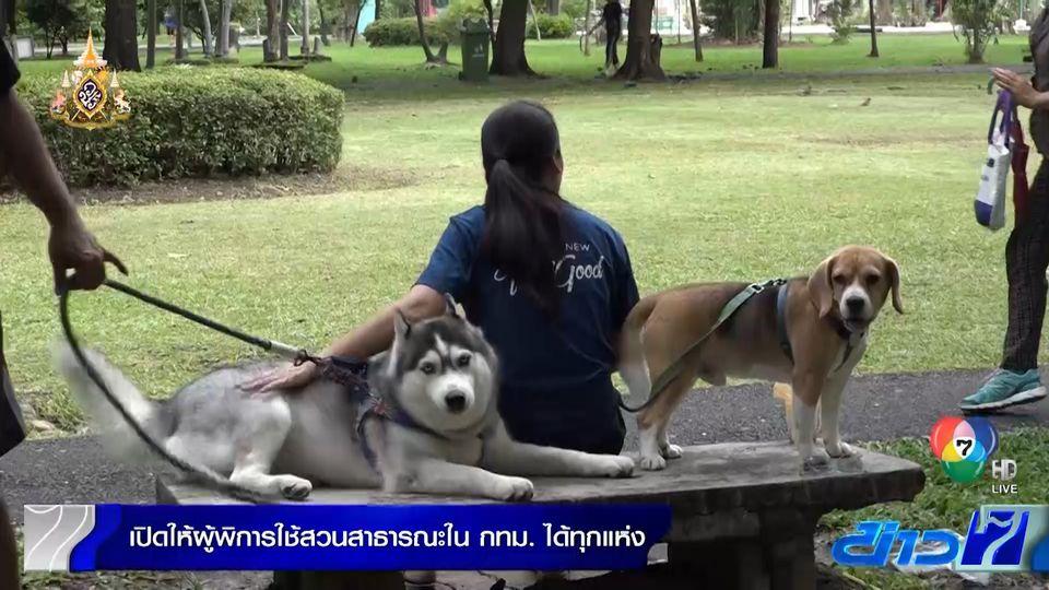 เปิดให้ผู้พิการนำสุนัขนำทางใช้บริการสวนสาธารณะใน กทม.ได้ทุกแห่ง
