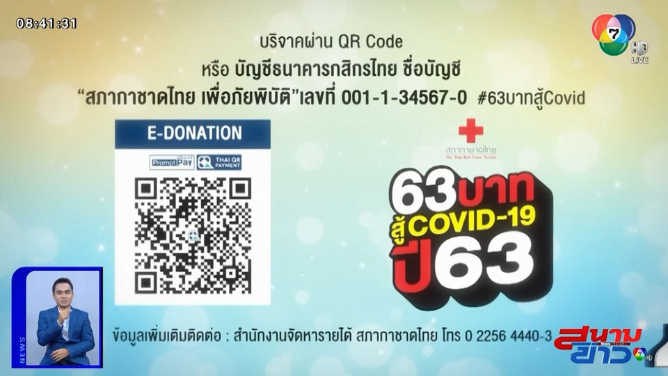 สภากาชาดไทย เชิญชวนร่วมบริจาคโครงการ 63 บาท สู้โควิด-19 ปี 63
