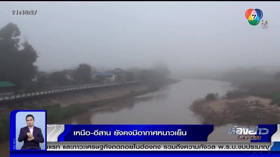 แนวโน้มฝุ่นละออง PM2.5 เช้านี้ลดลง