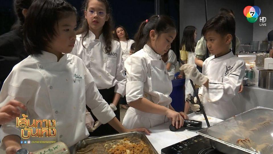 น้องคีตา นำทีมเพื่อนๆ มาสเตอร์เชฟ จูเนียร์ ลุยงาน Chef Table การกุศล เพื่อช่วยเด็กๆ 3 จังหวัดชายแดนภาคใต้