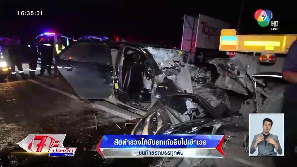 อุบัติเหตุสลด ส.ต.ท.รีบไปเข้าเวร ขับเก๋งพุ่งเสยท้ายรถบรรทุก เสียชีวิต