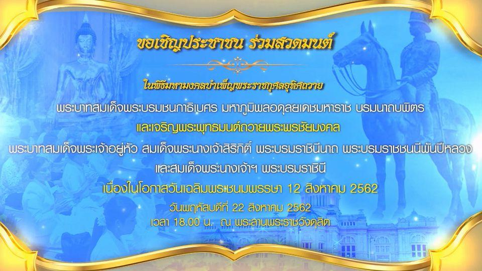 ขอเชิญประชาชน ร่วมสวดมนต์ในพิธีมหามงคลบำเพ็ญพระราชกุศล และเจริญพระพุทธมนต์ถวายพระพรชัยมงคล ณ พระลานพระราชวังดุสิต
