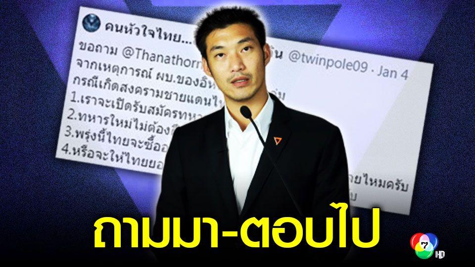 ธนาธรตอบกลับชาวทวิตเตอร์ หลังถูกถามถ้าไทยเกิดสงคราม