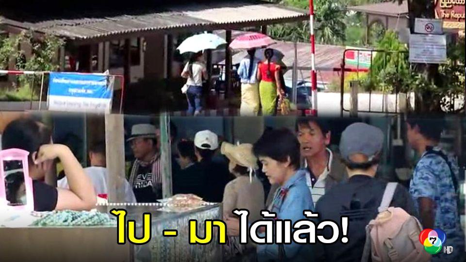 ประชาชนเริ่มข้ามไป-มา จุดชายแดนไทย-เมียนมาแล้ว หลังปิดจากเหตุปะทะนาน 4 วัน