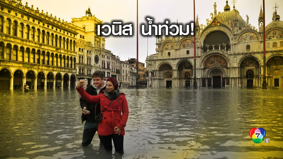 น้ำท่วมเวนิสหนักสุดในรอบ 50 ปีจนต้องประกาศภาวะฉุกเฉิน