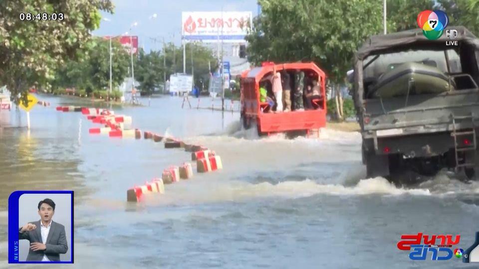 สถานการณ์น้ำท่วมอุบลฯ - บิณฑ์ เปิดใจ ไม่เคยคิดช่วยเหลือแข่งกับรัฐบาล