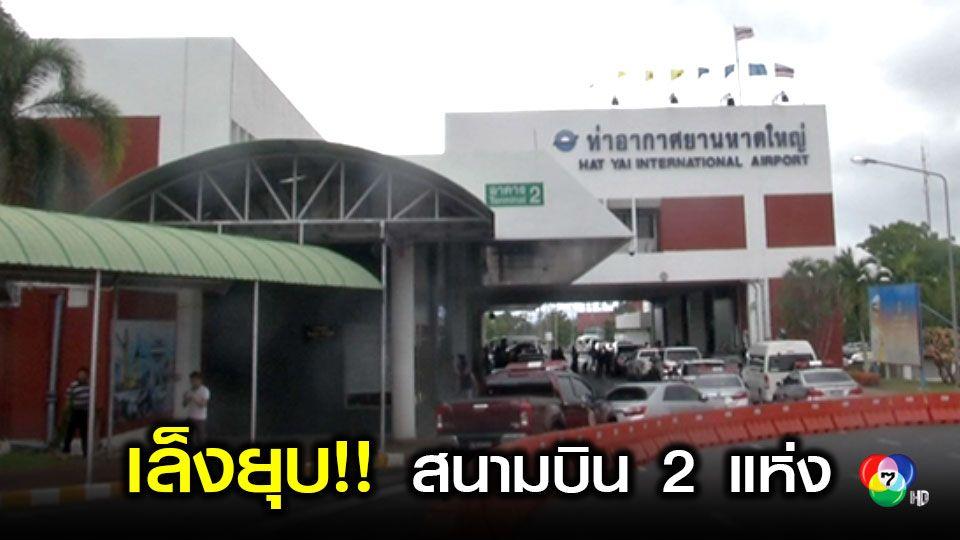 ทอท.เล็งยุบ 2 สนามบิน หนีขาดทุน