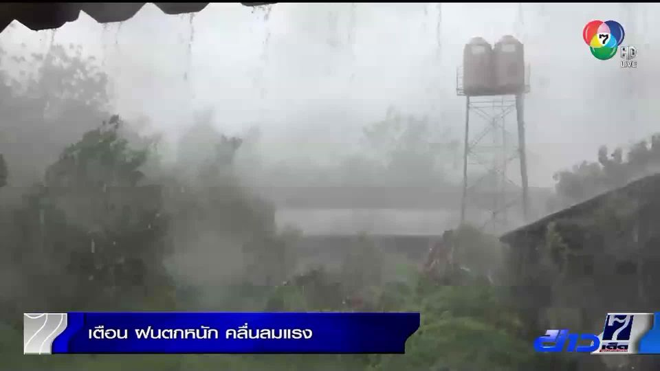 เตือนทั่วไทย ยังมีฝนฟ้าคะนองต่อเนื่อง คลื่นลมแรง