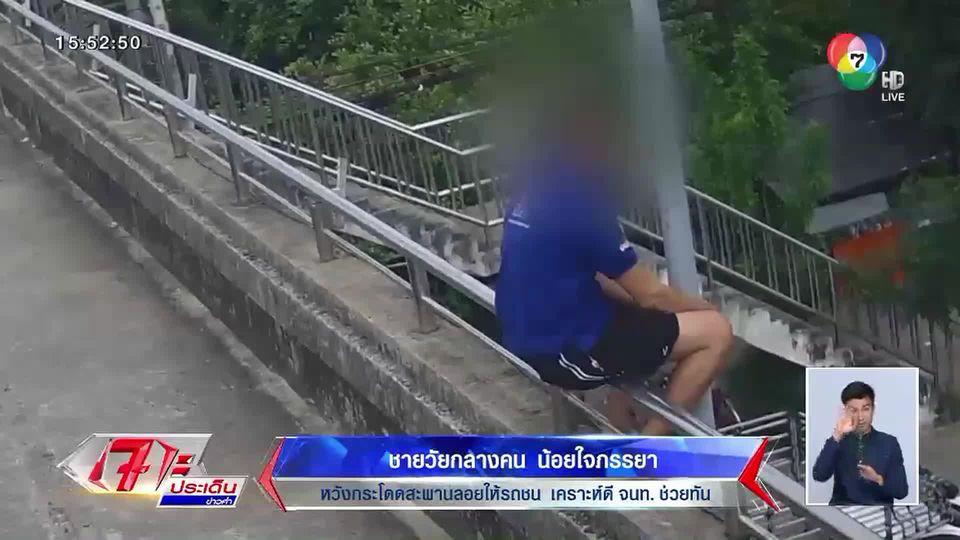 น้อยใจเมีย! หนุ่มกระโดดสะพานลอยหวังให้รถชน เคราะห์ดี จนท.ช่วยทัน